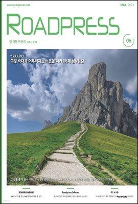 월간 로드프레스 2021년 05월호