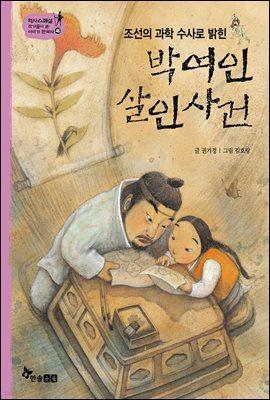 박 여인 살인 사건