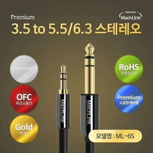 마하링크 3극 스테레오 TO 5.5(6.3) TRS 스테레오 케이블 20M ML-6S200