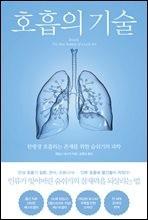 호흡의 기술