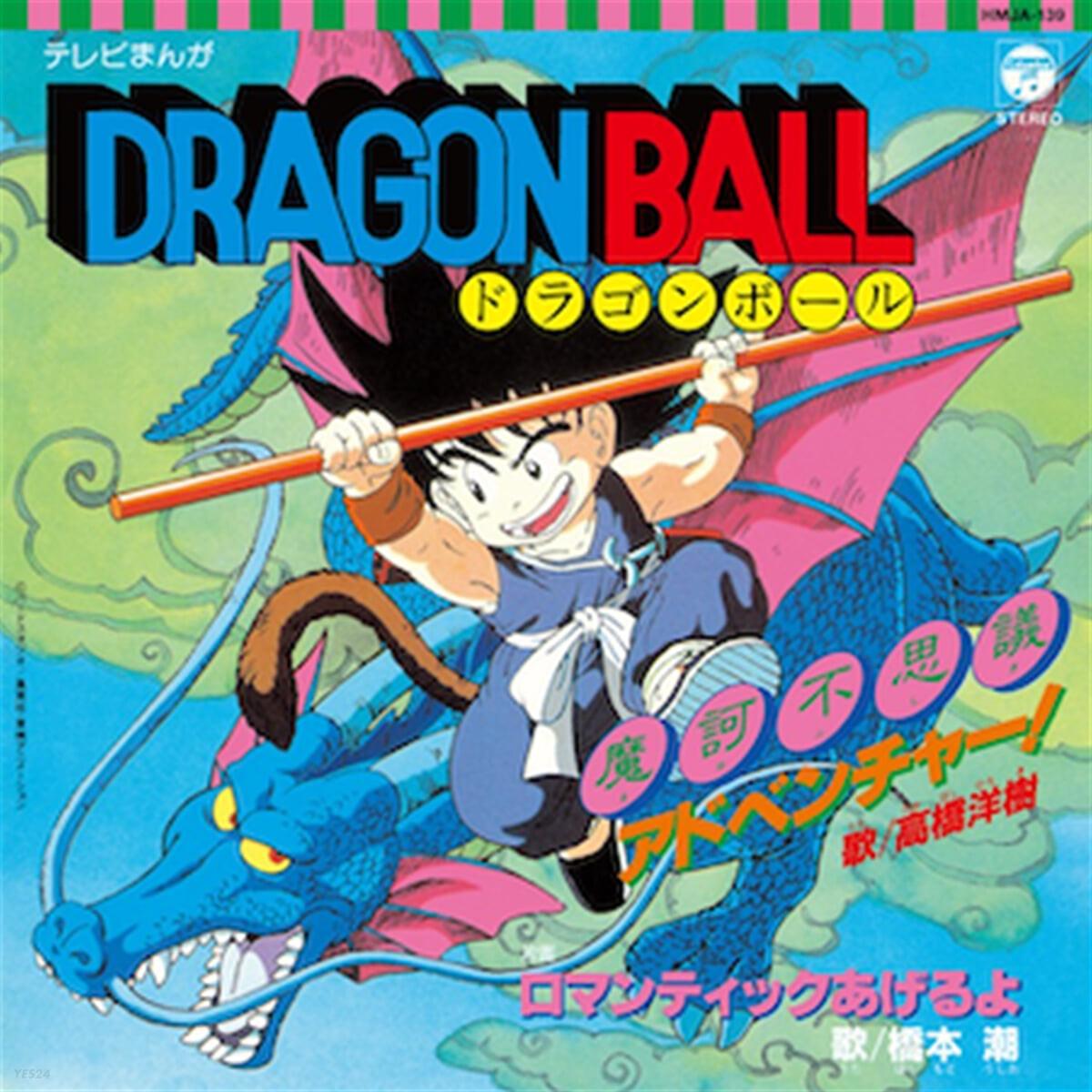 드래곤볼: 불가사의 어드벤처 / 로맨틱을 줄게요 애니메이션 음악 (Dragon Ball OST) [7인치 Vinyl]