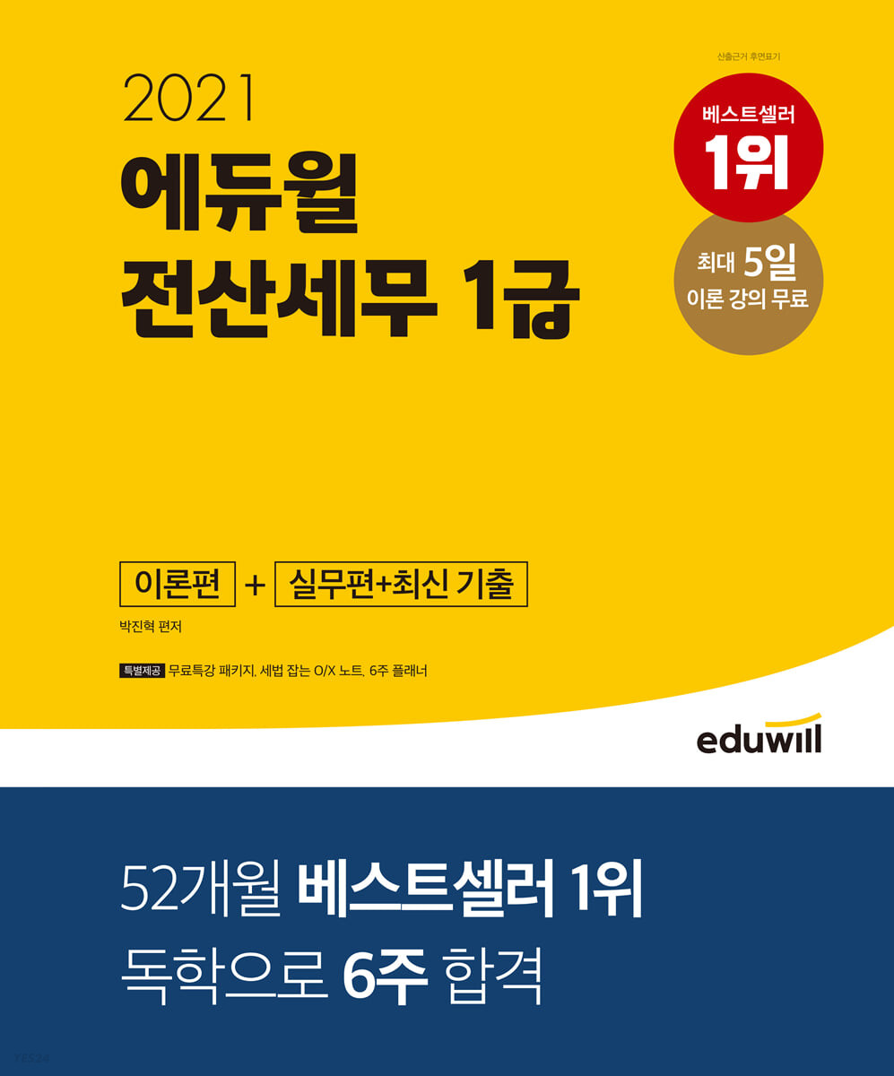 2021 에듀윌 전산세무 1급 이론편+실무편+최신 기출