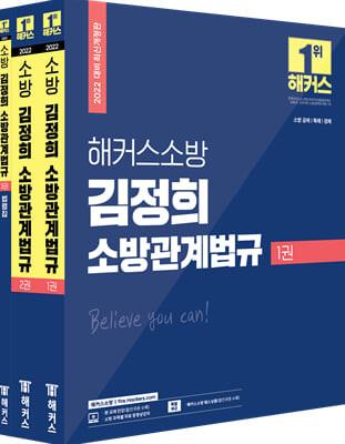 2022 해커스공무원 소방 김정희 소방관계법규 기본서+법령집 세트