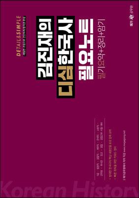 김진재의 디심한국사 필요노트 : 필기요약+정리+암기