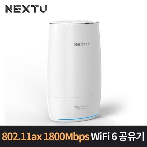 SㅁB NEXTU NEXT-AX1800MT 유무선 와이파이 공유기