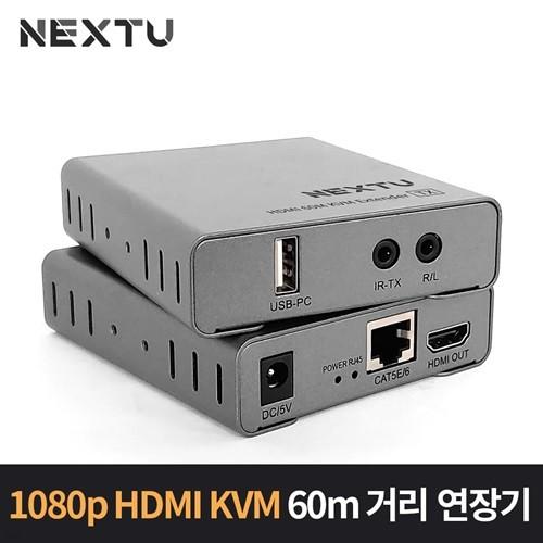 S/B NEXT-7160KVM EX HDMI KVM 거리 연장기 리피터