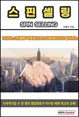 스핀셀링 (SPIN Selling)