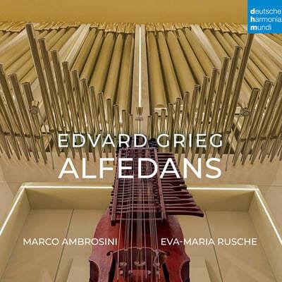 Marco Ambrosini / Eva-Maria Rusche 그리그: 서정소곡 [니켈 하프와 오르간 연주 버전] (Grieg: Alfedans)