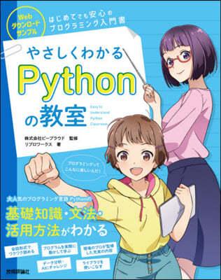 やさしくわかるPythonの敎室