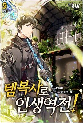 템복사로 인생 역전! 9권 (완결)