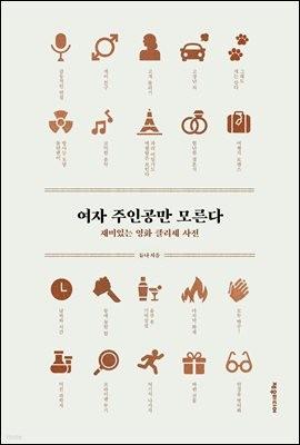 [세트] 재미있는 영화 클리셰 사전 (총2권)