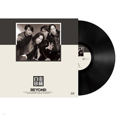 Beyond (비욘드) - 베스트 앨범 白金珍藏 [LP]