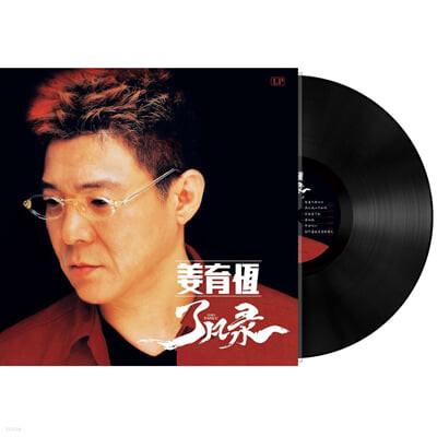 Johnny (강육항) - 베스트 앨범 [LP]