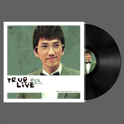 Terry Lin (임지현) - True Live [LP]