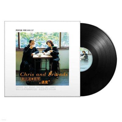 Tsai Chin (채금) / Chris Babida (포비달) - 조우 [LP]