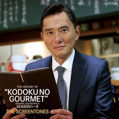 고독한 미식가 시즌 1-8 드라마 음악 (The History of Solitary Gourmet: Season 1-8 OST by The Screen Tones) [LP]