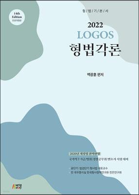 2022 LOGOS 형법각론