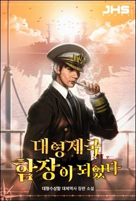 대영제국 함장이 되었다 17권 (완결)