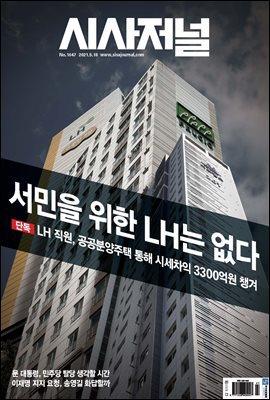 시사저널 2021년 05월호 1647호