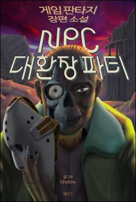 [대여] NPC 대환장파티 11권 (완결)