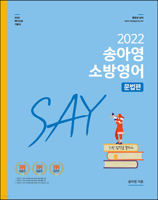 2022 송아영 소방영어 SAY 문법편