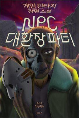 [대여] [세트] NPC 대환장파티 (총11권/완결)