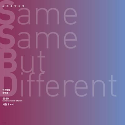 김주홍과 노름마치 - Same Same But Different 시즌 3-4