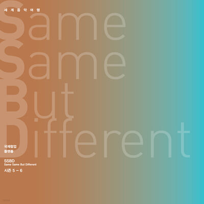 김주홍과 노름마치 - Same Same But Different 시즌 5-6