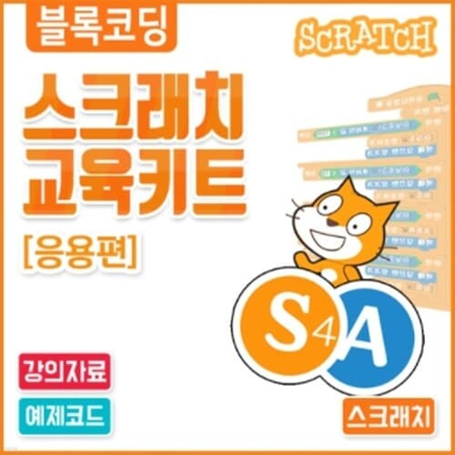 스크래치 for 아두이노 코딩 교육용 키트 응용편