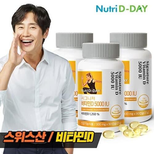 뉴트리디데이 시그니처 비타민D 5000 IU 90캡슐 3병 9개월분