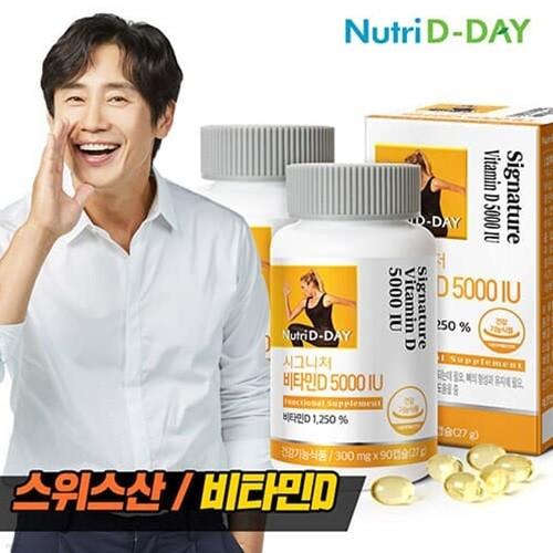 뉴트리디데이 시그니처 비타민D 5000 IU 90캡슐 2병 6개월분