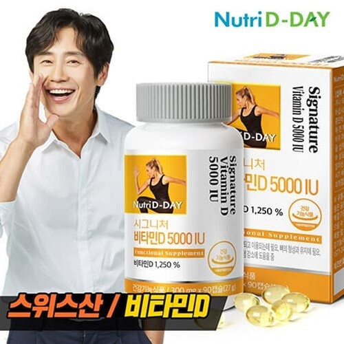 뉴트리디데이 시그니처 비타민D 5000 IU 90캡슐 1병 3개월분