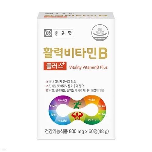종근당 활력 비타민B 플러스 60정 2개월분