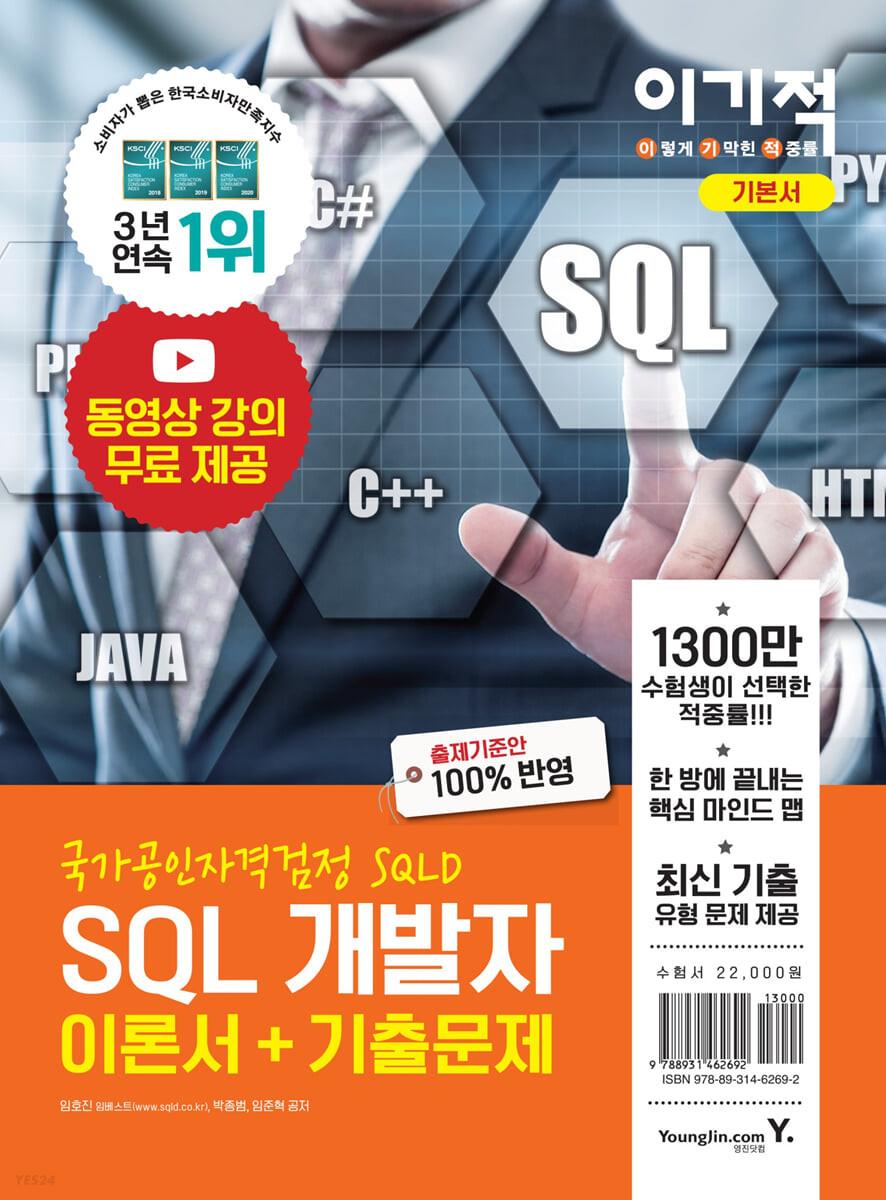 2021 이기적 SQL 개발자 이론서+기출문제