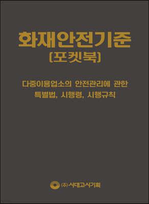 2021 화재안전기준 포켓북