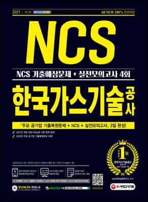 2021 최신판 All-New 한국가스기술공사 NCS 기출예상문제+실전모의고사 4회