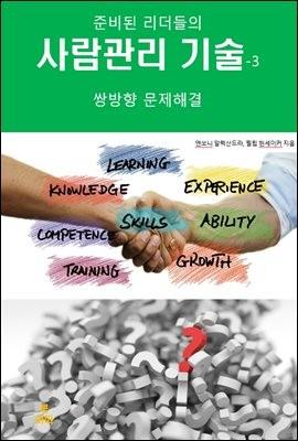 준비된 리더들의 사람관리기술-3 _쌍방향 문제해결