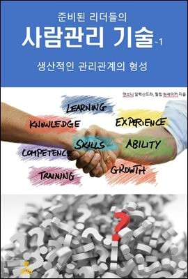 준비된 리더들의 사람관리기술-1 _생산적인 관리관계의 형성