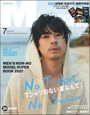 (예약도서) Men's NONNO(メンズノンノ) 2021年7月號