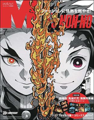 (예약도서) Men's NONNO 2021年7月號增刊 鬼滅の刃特別版