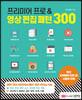 프리미어 프로&영상 편집 패턴 300