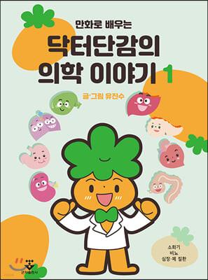 만화로 배우는 닥터단감의 의학 이야기 1권