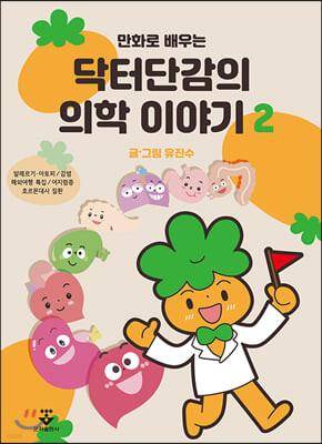만화로 배우는 닥터단감의 의학 이야기 2권