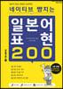 네이티브 뺨치는 일본어 표현 200