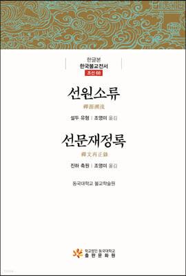 선원소류 선문재정록