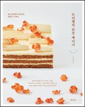 브리첼의 감성 케이크