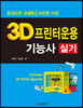 3D프린터운용기능사 실기