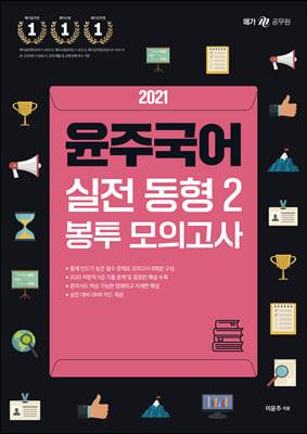 2021 윤주국어 실전 동형 2 봉투 모의고사