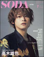 (예약도서) SODA(ソ-ダ) 2021年7月號