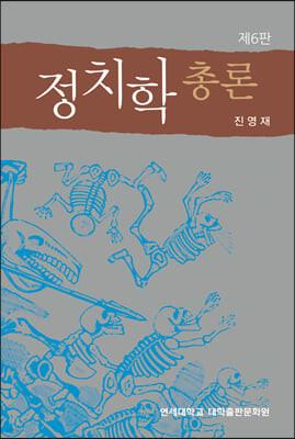 정치학총론
